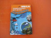 Энциклопедия для детей. География