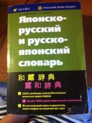Японско-русский и русско-японский словарь