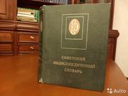 Советский энциклопедический словарь 1980 г